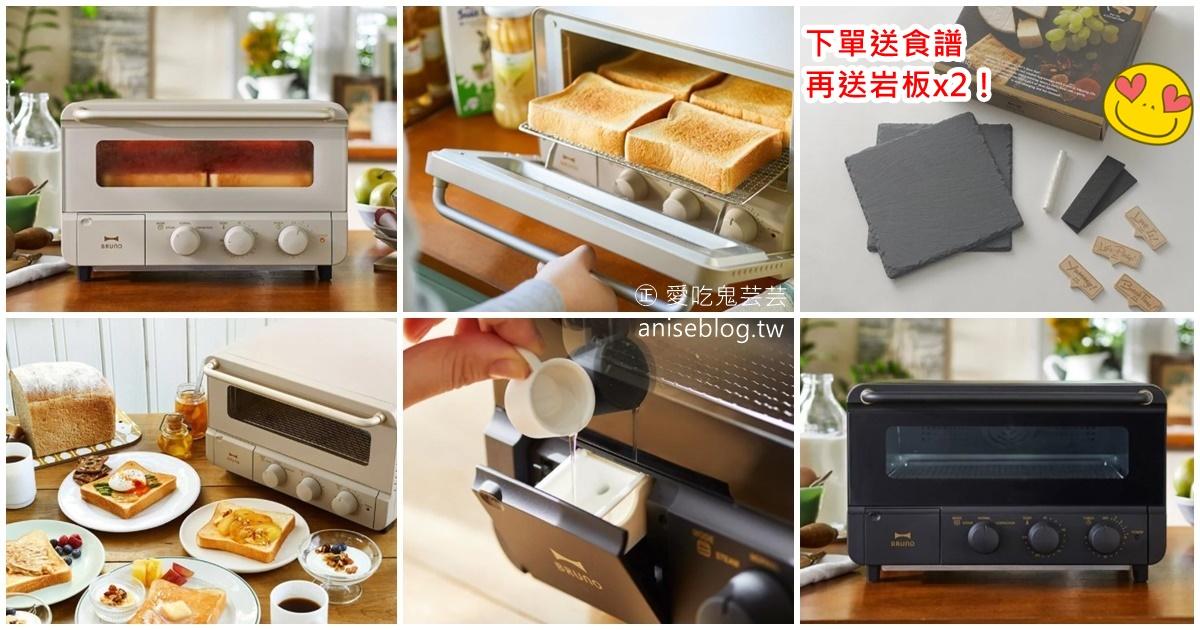 今日熱門文章:烤麵包神器-日本Bruno蒸氣烘焙烤箱!