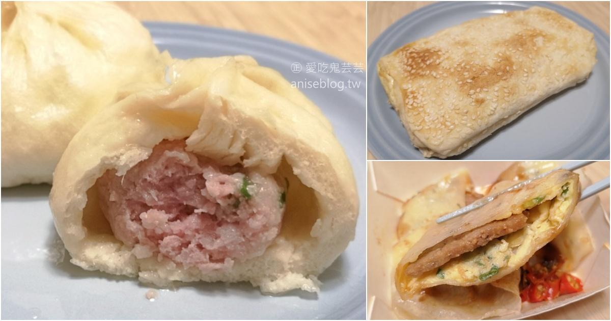 武大郎豆漿店,手工包子、燒餅,大安區六張犁站早餐美食(姊姊食記) @愛吃鬼芸芸