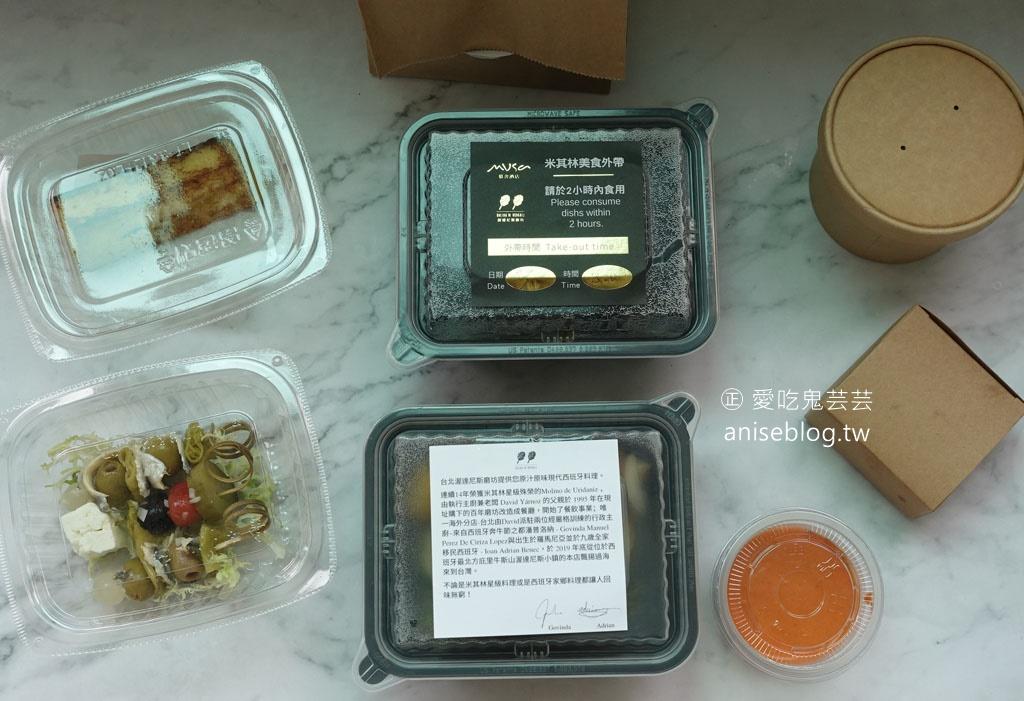渥達尼斯磨坊@慕舍酒店,米其林一星的可口西班牙料理餐盒
