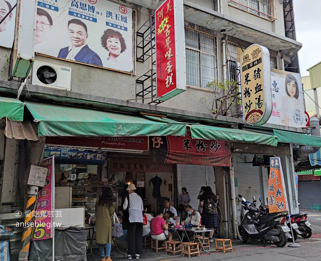 益仔古早味米粉炒、豬血湯,台南的古早味小吃