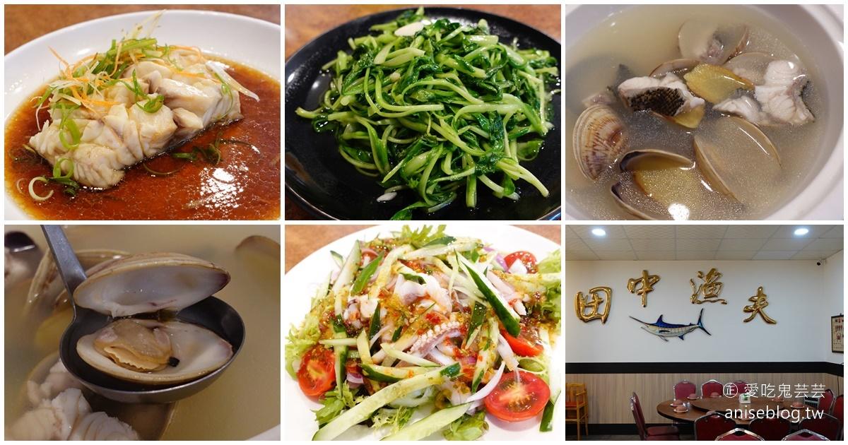 屏東海鮮推薦 | 田中漁夫,傳說中墾丁最好吃的海鮮餐廳 @愛吃鬼芸芸