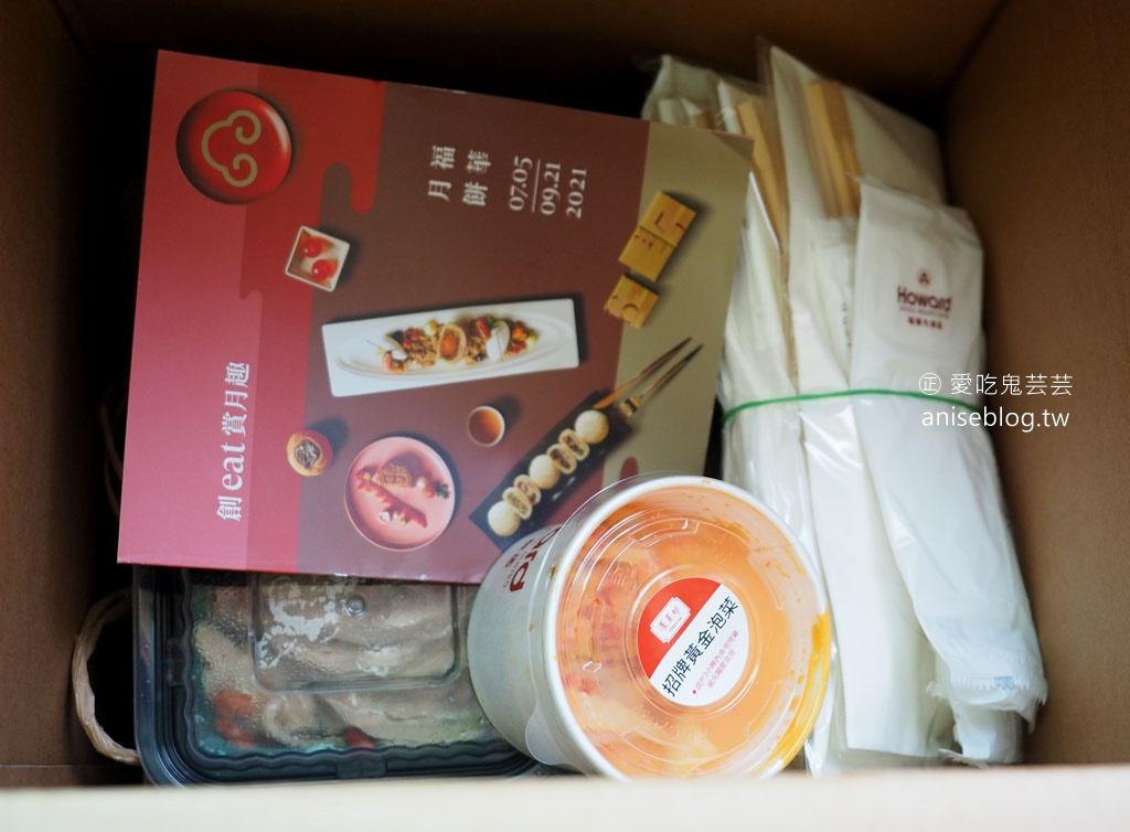 蓬萊邨@台北福華大飯店,經典台菜在家享用,划算又可口!