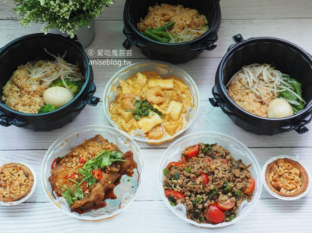 台北晶華酒店超值便當第二波,新增三種泰式口味,7/30前透過APP訂再送蘋果塔!