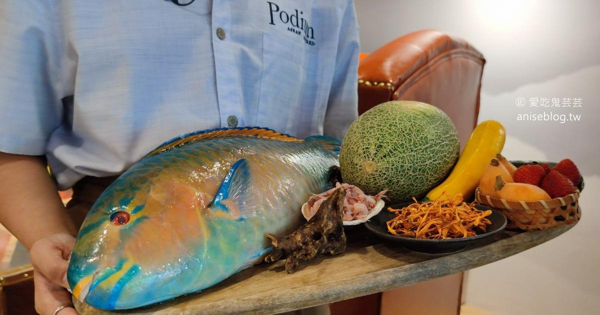 Podium@士林,融合台灣在地食材、亞洲元素與法式料理的私廚料理 @愛吃鬼芸芸