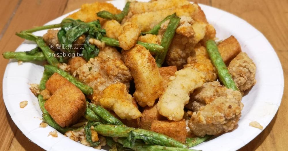 師園鹹酥雞,師大路夜市美食老店,捷運台電大樓站(姊姊食記) @愛吃鬼芸芸