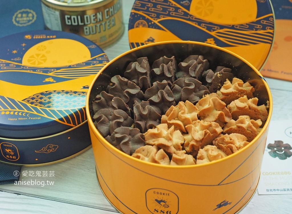 Cookie886曲奇餅,中秋限定口味&包裝,台灣製無敵美味曲奇餅!