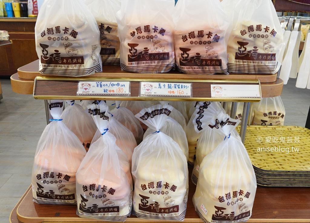 亞信烘焙坊,供應廟口紅茶小西點(台灣馬卡龍),在地人愛的麵包點心店!