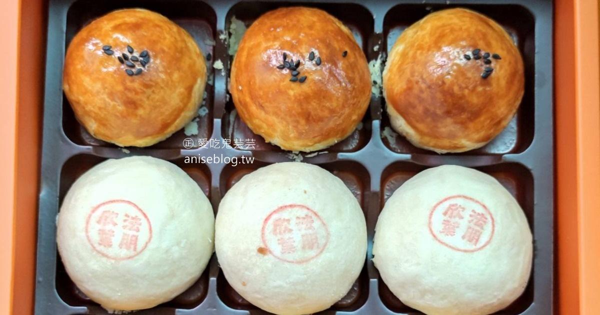 今日熱門文章:法朋x欣葉聯名雙饗禮盒,蛋黃酥+綠豆椪,中西合併滋味大驚喜!