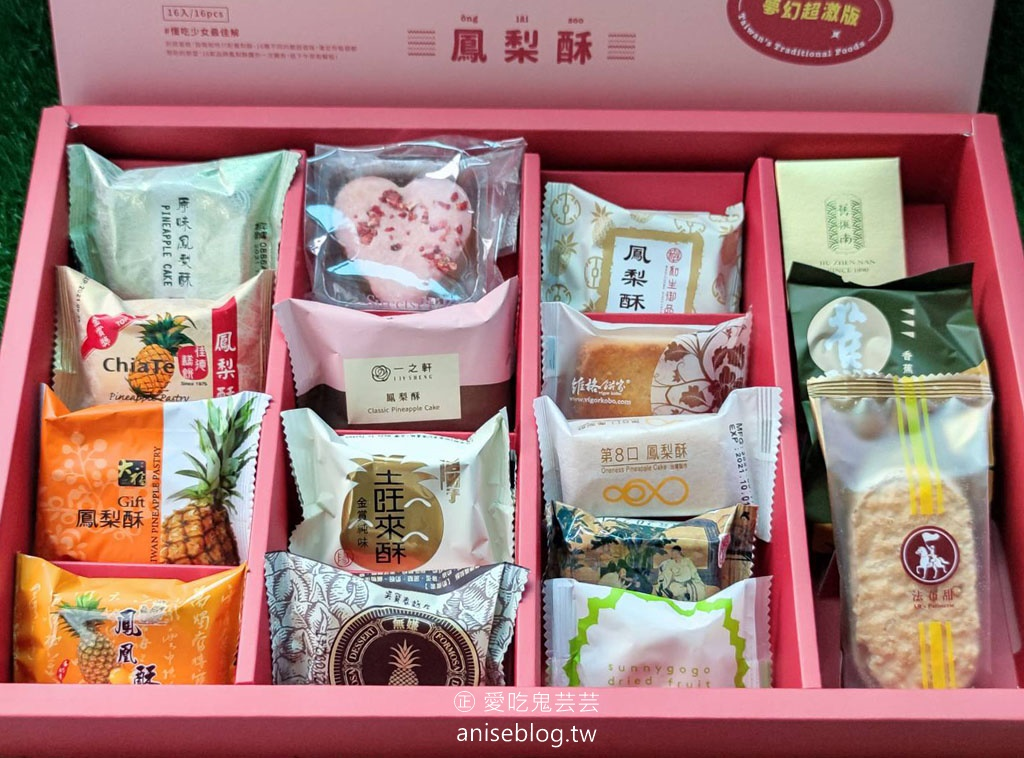 鳳梨酥夢幻盒|16 個品牌一次滿足,小孩子才做選擇! @愛吃鬼芸芸