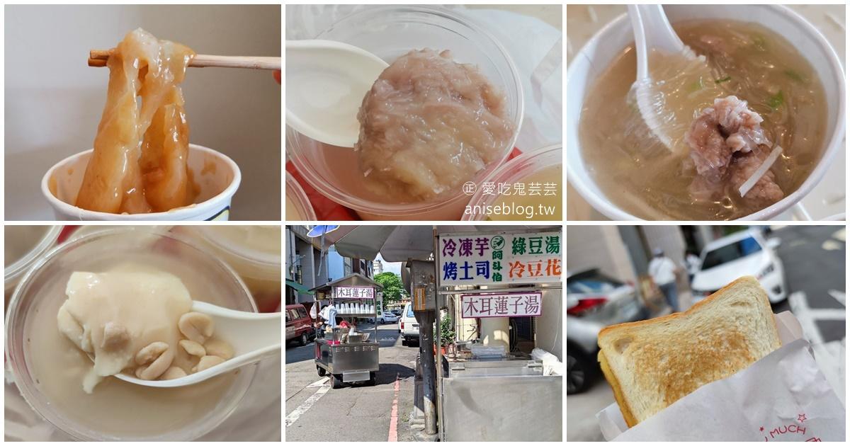 台中肉員(米其林必比登)、阿斗伯冷凍芋,台中人的共同回憶 @愛吃鬼芸芸