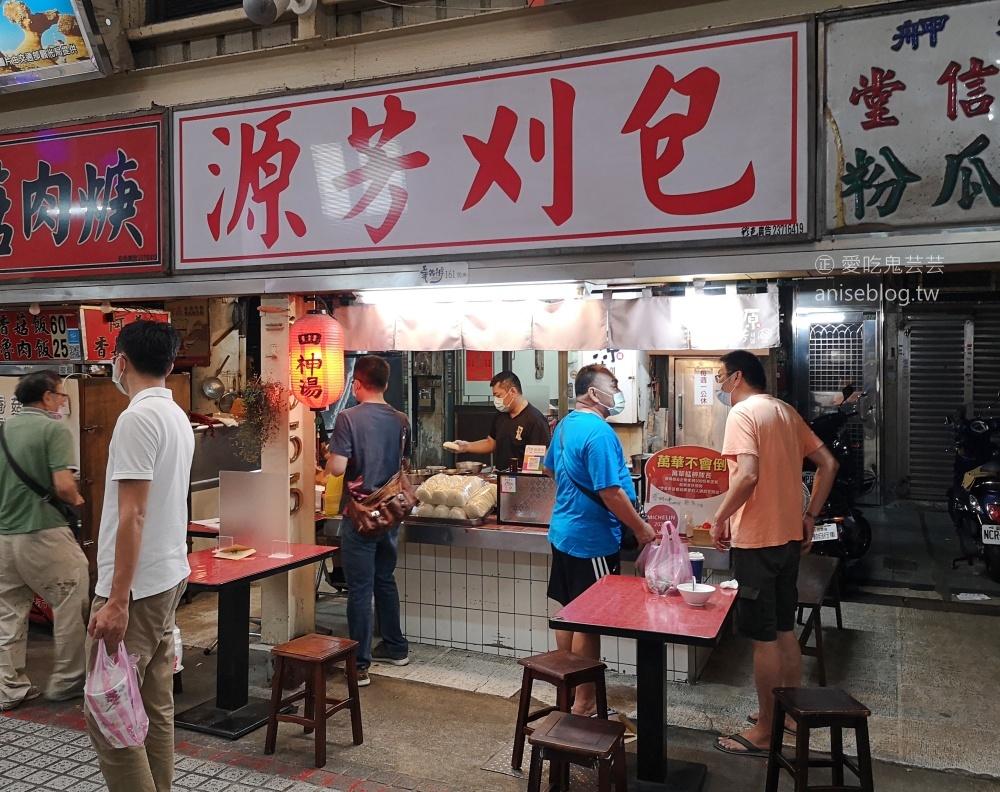 源芳刈包,米其林必比登推介街頭小吃,萬華華西街夜市美食(姊姊食記)