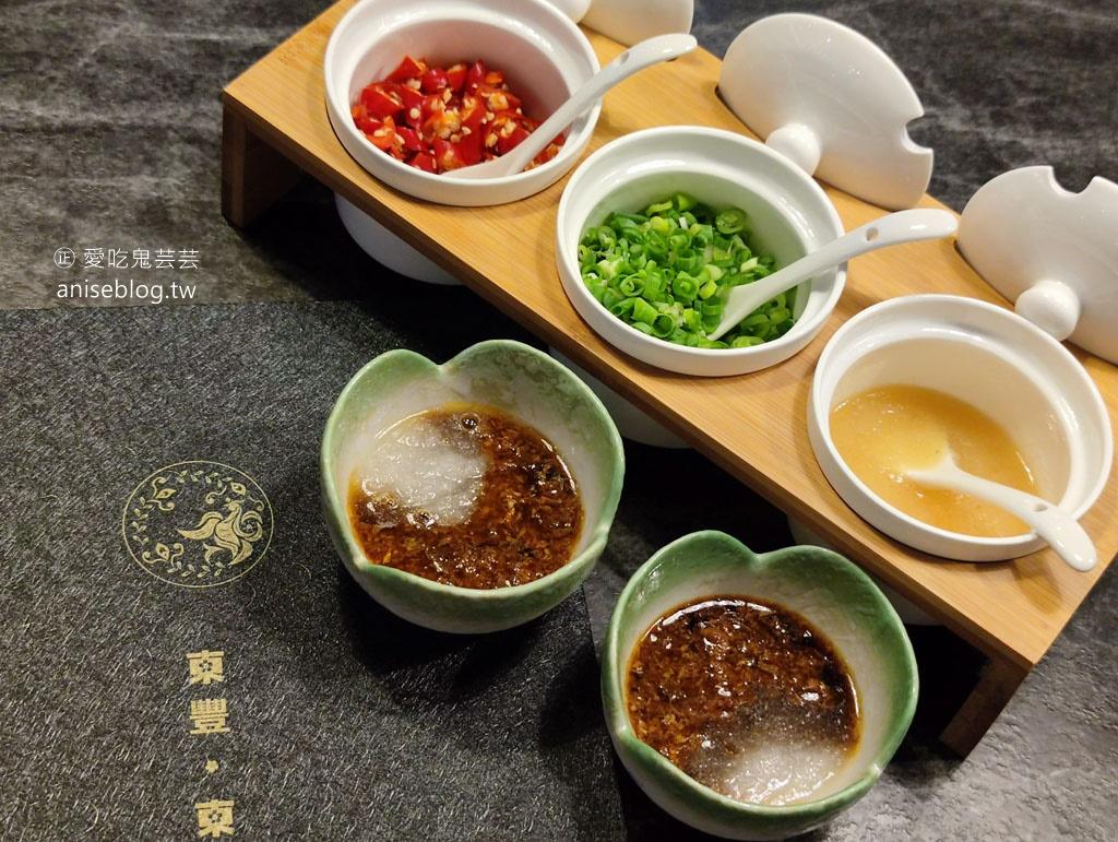東豐東鍋物,胡了多兩台…(咦?) 文末菜單