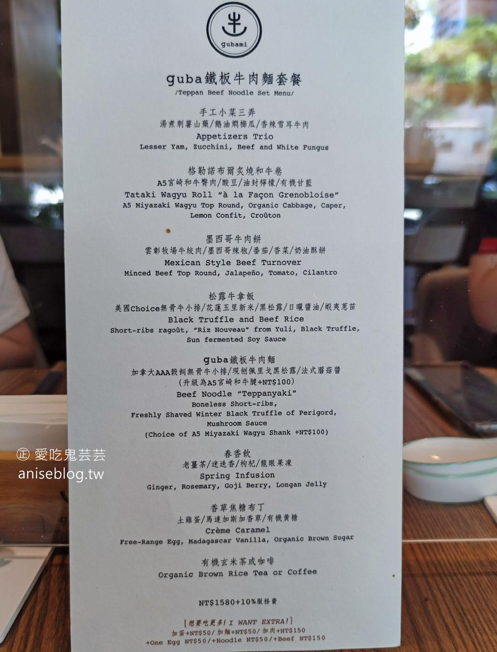 GUBAMI牛肉麵@台中米其林必比登推介,樂沐旗下千元牛肉麵
