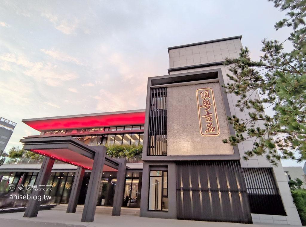 網站近期文章:頂粵吉品,五億打造頂級餐廳,專家眼中米其林的遺珠之憾!
