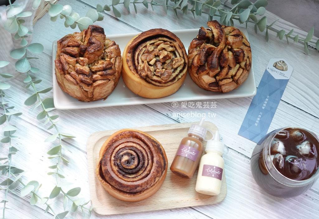 慶祝烘焙X 巴蕾麵包「⾁桂捲聯名禮盒」限量好評快閃販售