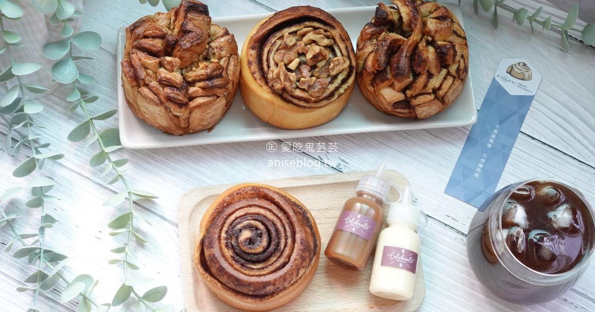今日熱門文章:慶祝烘焙X 巴蕾麵包「⾁桂捲聯名禮盒」限量好評快閃販售