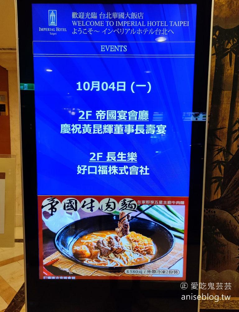 華國飯店帝國會館farewell party,秋天吃蟹啦!大沙公大沙母👍👍